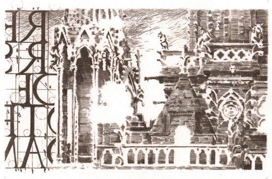 """Épreuve d'artiste, poinçon de report du bloc """"Trésors de Notre-Dame"""", impression Imprimerie du timbre, Boulazac 2020."""